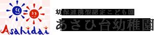 横浜市鶴見区下末吉にある幼稚園 あさひ台幼稚園では遊びを教育の柱に置いています